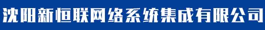 沈阳新恒联网络系统集成有限公司